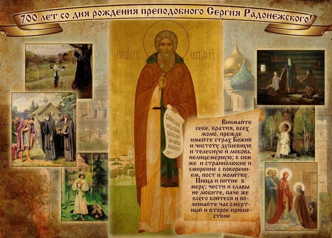Дизайн православный