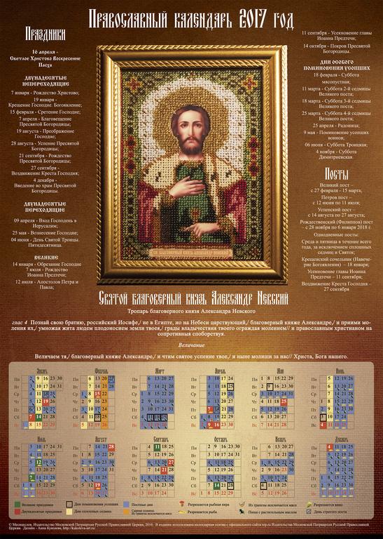Календарь на 2017 г., Святой благоверный великий князь Александр Невский
